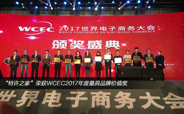 世界电子商务大会