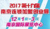 南京连锁加盟创业展