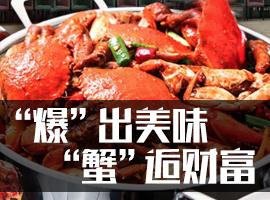 爆脾气肉蟹煲