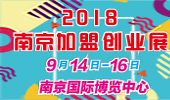 南京加盟创业展