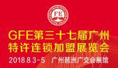 广州国际特许加盟展览会