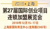 第27届国际创业项目连锁加盟展览会