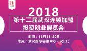 第十二届武汉连锁加盟投资创业展览会