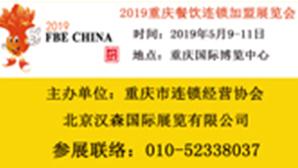 2019重庆国际餐饮连锁加盟展览会