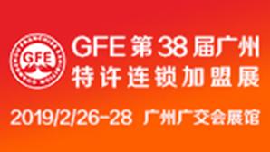 GFE第38届广州特许连锁加盟展