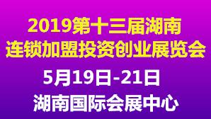 2019年第十三届湖南连锁加盟投资创业展览会