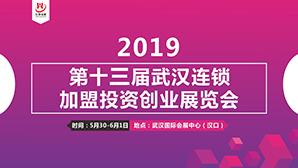 2019第十三届武汉连锁加盟投资创业展览会