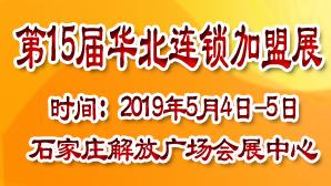 第十五届华北连锁加盟展