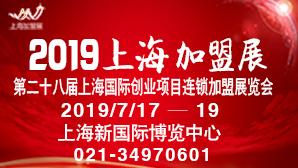 2019上海第28届国际连锁加盟展览会