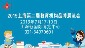 2019上海第二届教育机构品牌展览会