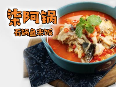 柒阿锅石锅鱼米饭