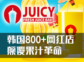 JUICY鲜榨果汁