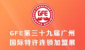 GFE第39届广州特许连锁加盟展