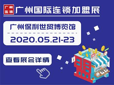 2020广州国际连锁加盟展