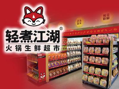 轻煮江湖火锅生鲜超市