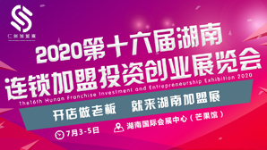 2020第十六届湖南连锁加盟投资创业展览会