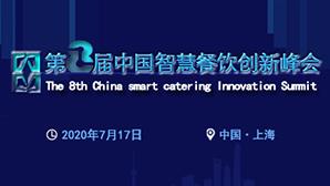 第8届中国智慧餐饮创新峰会