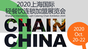 2020上海国际轻餐饮连锁加盟展览会