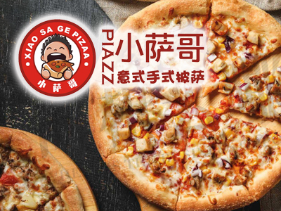 小萨哥意式手式披萨