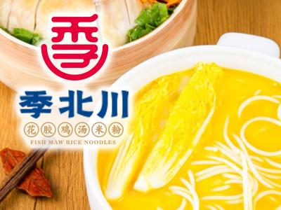 季北川花胶鸡汤米粉