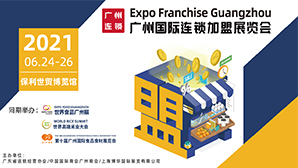 2021广州国际连锁加盟展览会