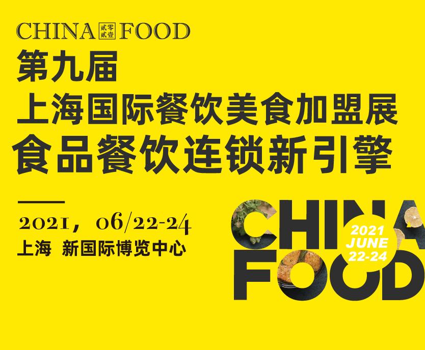 2021第九届上海国际餐饮美食加盟展
