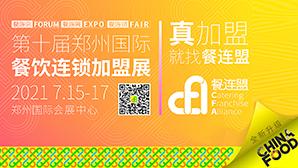 2021郑州国际餐饮连锁加盟展