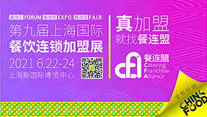 2021上海国际餐饮连锁加盟展