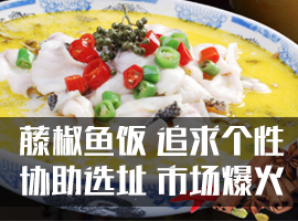 非渔莫蜀藤椒鱼饭