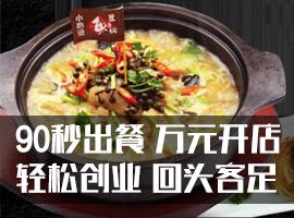 簋鱼锅啵啵鱼