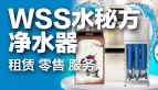 WSS水秘方净水器