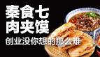 秦食七肉夹馍