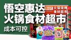 悟空惠达火锅食材超市