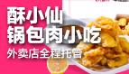 酥小仙锅包肉小吃