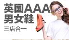 英国AAA男女鞋