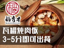稻秀才瓦罐炖肉饭