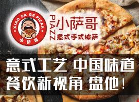 小萨哥披萨