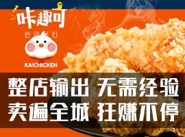 咔趣可韩式炸鸡