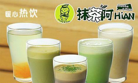 抹茶阿HiAN奶茶连锁店
