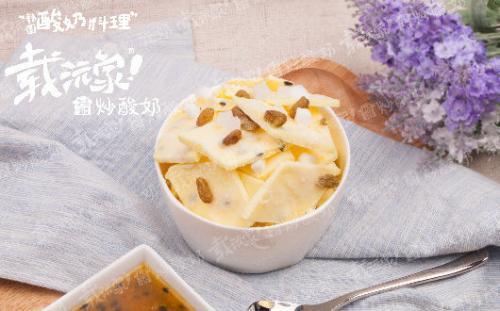 仟層家炒酸奶