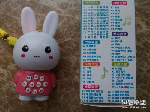 迷你兔学习机