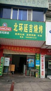 杰豪延吉烤肉串店