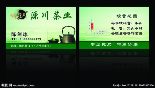川和品牌茶业