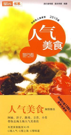 蜀湘园私房菜