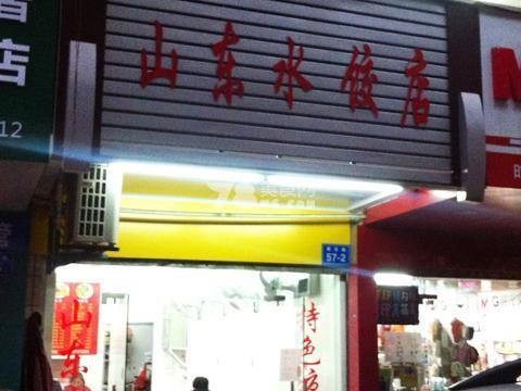 延亮水饺店