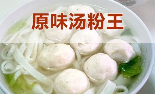 原味汤粉王