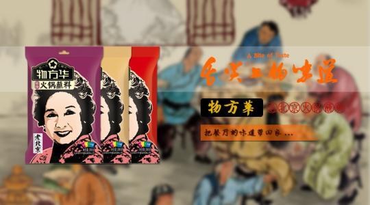 老北京品牌火锅