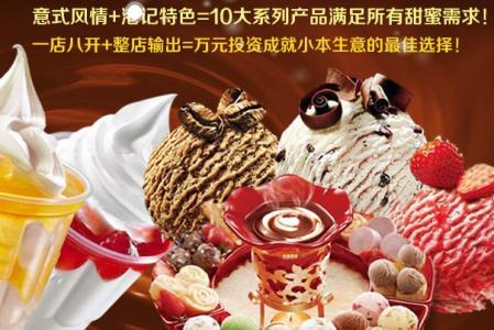 冰雪贵族冰淇淋