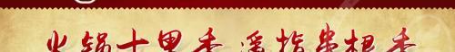 串根香新式火锅