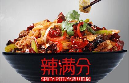 辣满分至尊八鲜锅